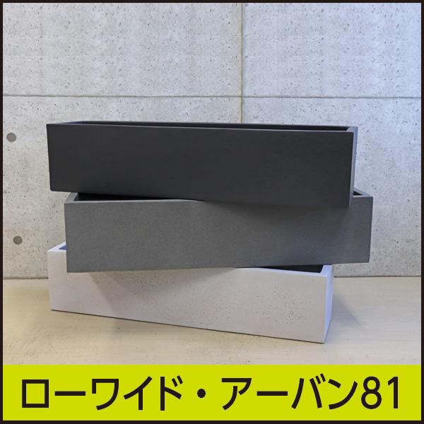 ★送料別途★【マツオマリンファイバーコレクション】ローワイド・アーバン81/GFRP製