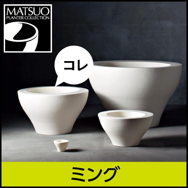 ☆送料無料☆【セラルンガデザイナーズ】ミング・プラスチック製・デザインプランター