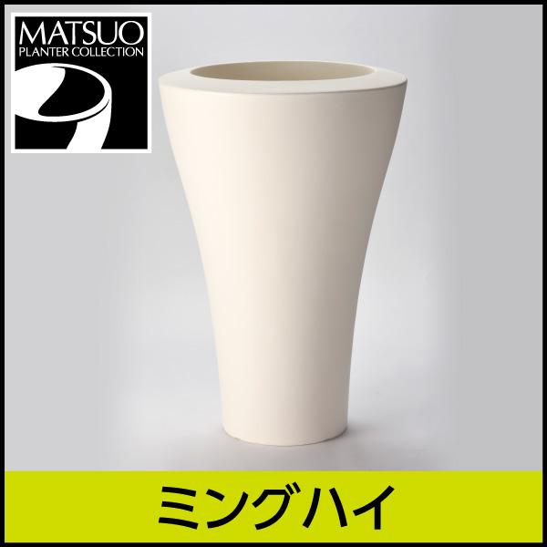 ☆送料無料☆【セラルンガデザイナーズ】ミングハイ・イタリア製・プラスチック製・デザインプランター