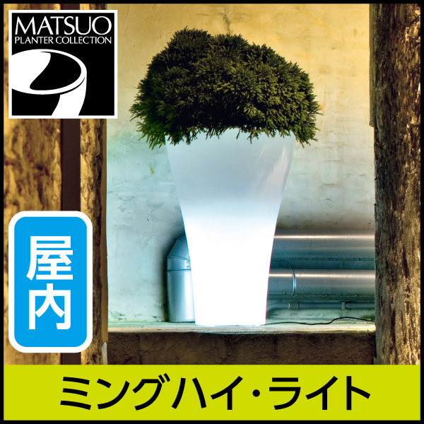 ☆送料無料☆【セラルンガデザイナーズ】ミングハイライト・ライト付プランター屋内用・プラスチック製・光る植木鉢