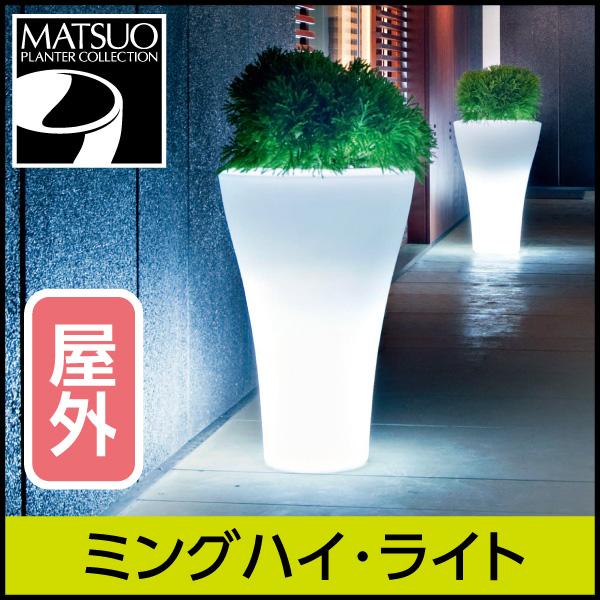 ☆送料無料☆【セラルンガデザイナーズ】ミングハイライト・ライト付プランター屋外用・プラスチック製・光る植木鉢
