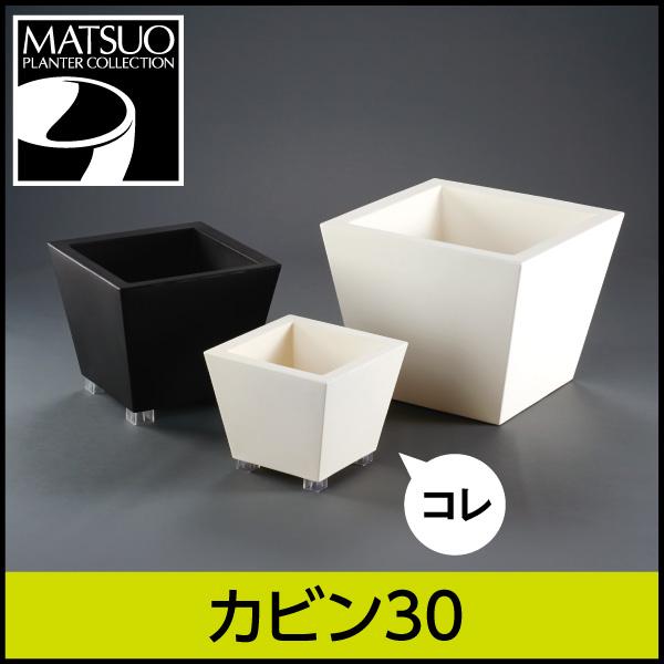 ☆送料無料☆【セラルンガデザイナーズ】カビン30・プラスチック製・デザインプランター