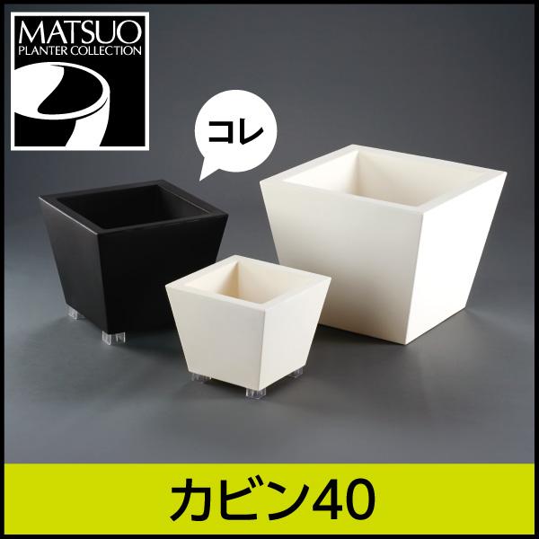 ☆送料無料☆【セラルンガデザイナーズ】カビン40・プラスチック製・デザインプランター