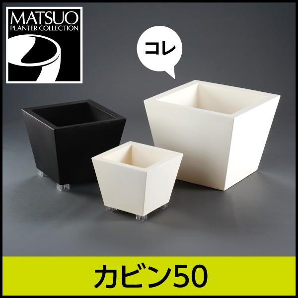 ☆送料無料☆【セラルンガデザイナーズ】カビン50・プラスチック製・デザインプランター