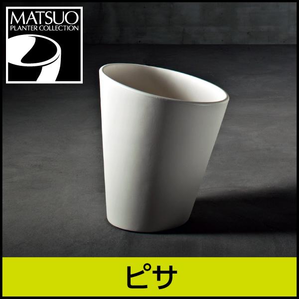 ☆送料無料☆【セラルンガデザイナーズ】ピサ・プラスチック製・デザインプランター