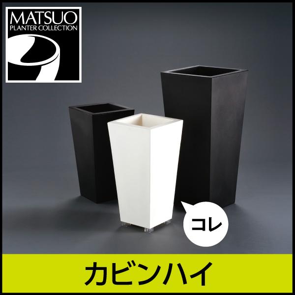 ☆送料無料☆【セラルンガデザイナーズ】カビンハイ・プラスチック製・デザインプランター