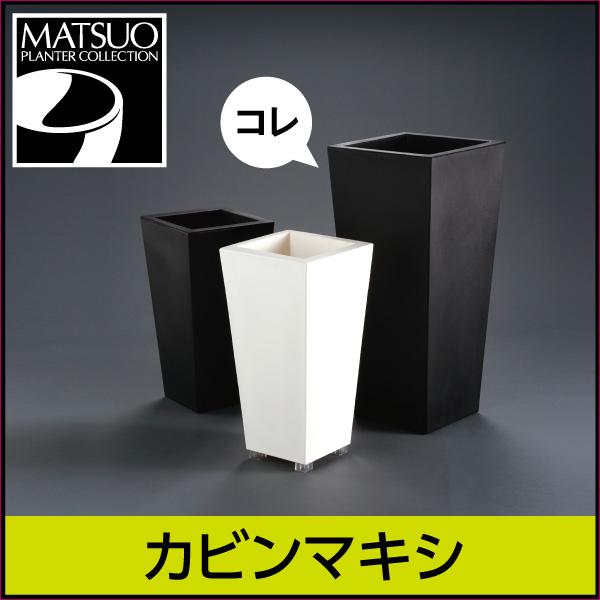 ☆送料無料☆【セラルンガデザイナーズ】カビンマキシ・プラスチック製・デザインプランター