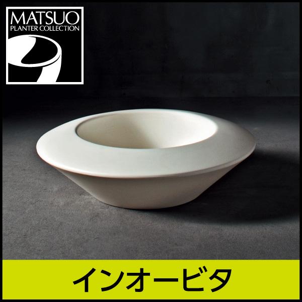 ☆送料無料☆【セラルンガデザイナーズ】インオービタ・プラスチック製・デザインプランター