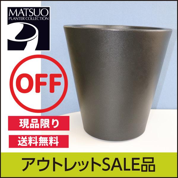【訳あり】アウトレットセールSALE・ニューポット34/ブラック・セラルンガデザイナーズ・送料無料