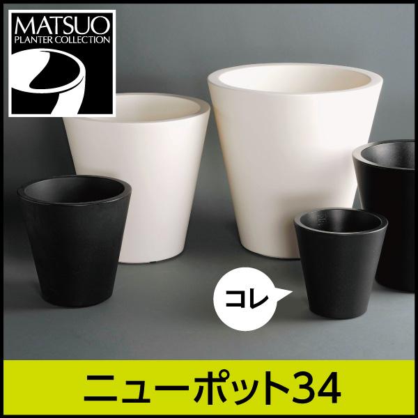 ☆送料無料☆【セラルンガデザイナーズ】ニューポット34・プラスチック製・デザインプランター・8号