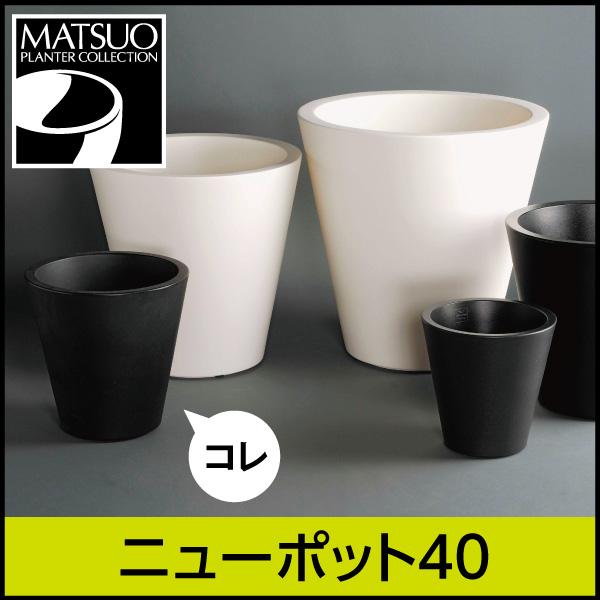 ☆送料無料☆【セラルンガデザイナーズ】ニューポット40・プラスチック製・デザインプランター