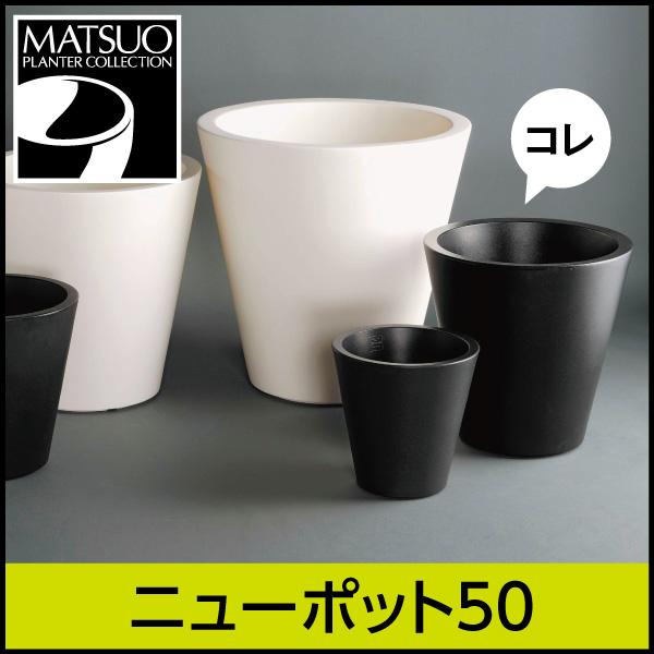 ☆送料無料☆【セラルンガデザイナーズ】ニューポット50・プラスチック製・デザインプランター