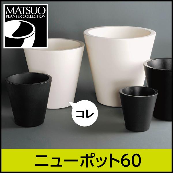 ☆送料無料☆【セラルンガデザイナーズ】ニューポット60・プラスチック製・デザインプランター