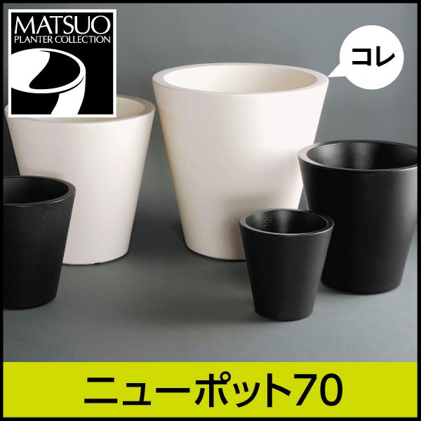 ☆送料無料☆【セラルンガデザイナーズ】ニューポット70・プラスチック製・デザインプランター