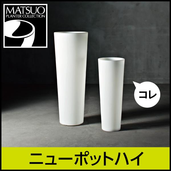 ☆送料無料☆【セラルンガデザイナーズ】ニューポットハイ・プラスチック製・デザインプランター・8号