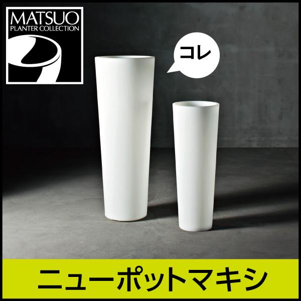 ☆送料無料☆【セラルンガデザイナーズ】ニューポットマキシ・プラスチック製・デザインプランター