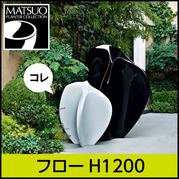 ☆送料無料☆【セラルンガデザイナーズ】フロー H120・プラスチック製・デザインプランター