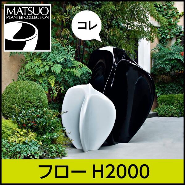 【セラルンガデザイナーズ】フローH200・プラスチック製・デザインプランター 【大型商品のため別途送料】 プランター