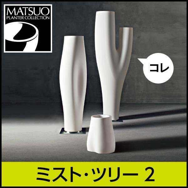 ☆送料無料☆【セラルンガデザイナーズ】ミスト・ツリー2