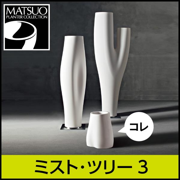 ☆送料無料☆【セラルンガデザイナーズ】ミスト・ツリー3