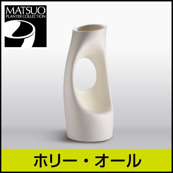 ☆送料無料☆【セラルンガデザイナーズ】ホリー・オール・プラスチック製・デザインプランタープランター