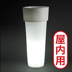 ☆送料無料☆【セラルンガ】マルカントニオ50・ライト付プランター屋内用・プラスチック製・光る植木鉢