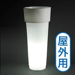 ☆送料無料☆【セラルンガ】マルカントニオ50・ライト付プランター屋外用・プラスチック製・光る植木鉢