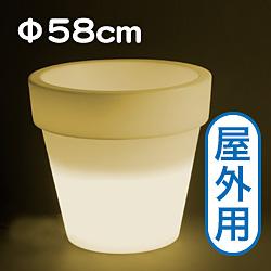 ☆送料無料☆【セラルンガ】ボルダートリスチオ58・ライト付プランター屋外用・プラスチック製・光る植木鉢