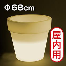 ☆送料無料☆【セラルンガ】ボルダートリスチオ68・ライト付プランター屋内用・プラスチック製・光る植木鉢