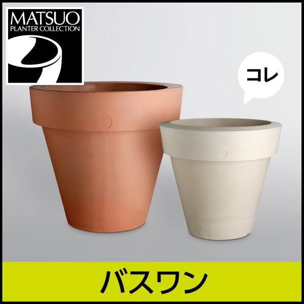 ☆送料無料☆【セラルンガデザイナーズ】バスワン・プラスチック製・デザインプランター