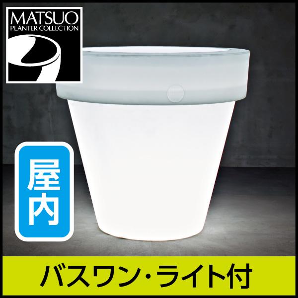☆送料無料☆【セラルンガデザイナーズ】バスワン・ライト付プランター屋内用・プラスチック製・光る植木鉢