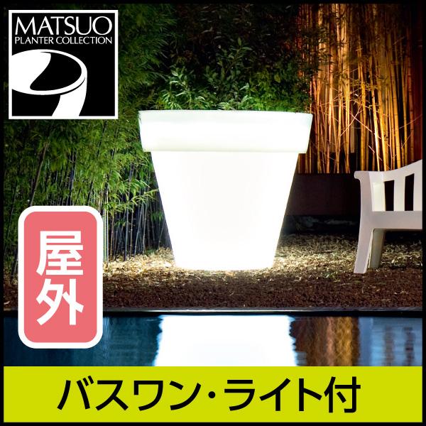 ☆送料無料☆【セラルンガデザイナーズ】バスワン・ライト付プランター屋外用・プラスチック製・光る植木鉢