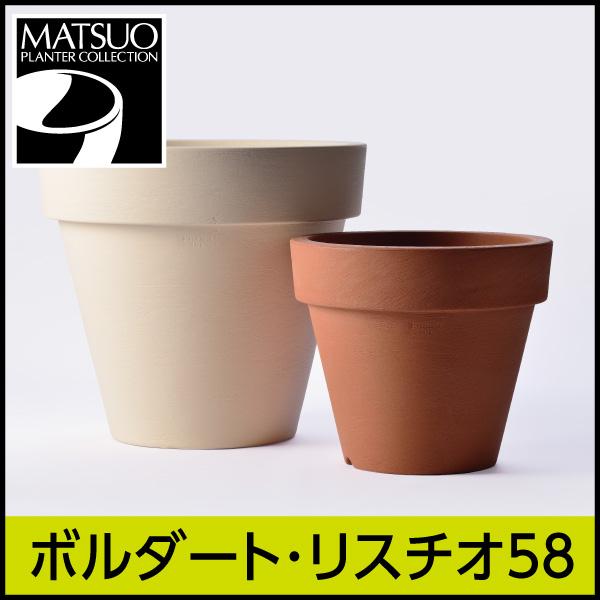 ☆送料無料☆【セラルンガ】ボルダート・リスチオ58・プラスチック・樹脂製