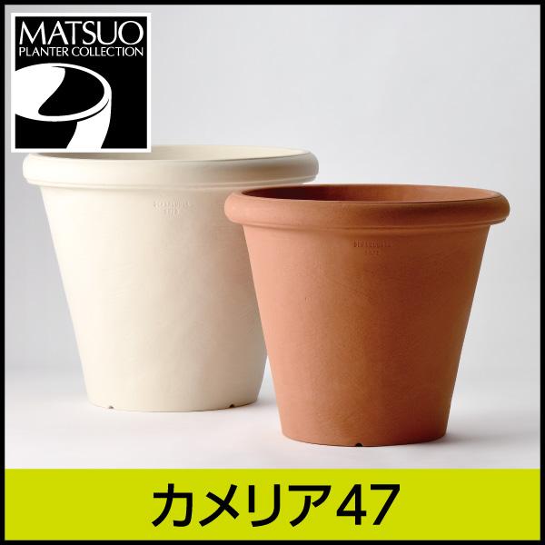 ☆送料無料☆【セラルンガ】カメリア47・プラスチック・樹脂製
