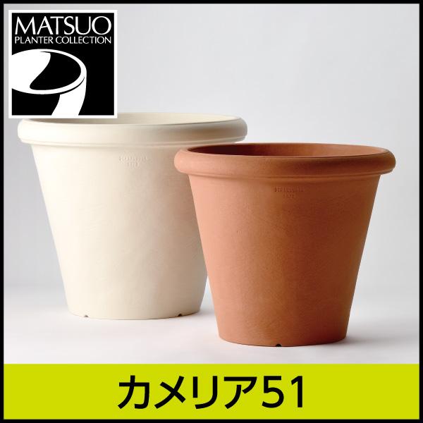 ☆送料無料☆【セラルンガ】カメリア51・プラスチック・樹脂製