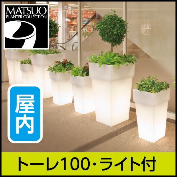 ☆送料無料☆【セラルンガ】トーレ100・ライト付プランター屋内用・プラスチック製・光る植木鉢