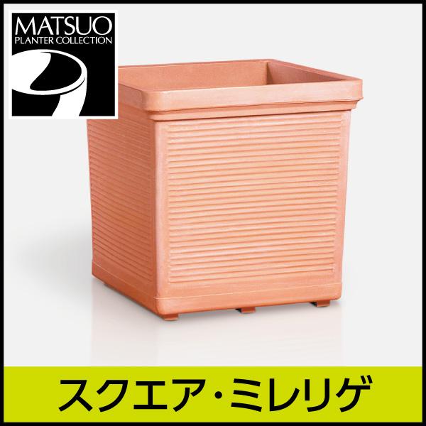 ☆送料無料☆【セラルンガ】スクエア・ミレリゲ・プラスチック・樹脂製