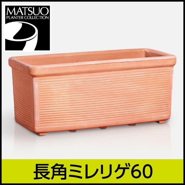 ☆送料無料☆【セラルンガ】長角ミレリゲ60・プラスチック・樹脂製