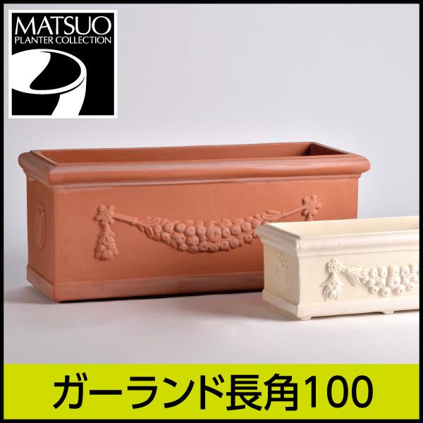 ☆送料無料☆【セラルンガ】ガーランド長角100・プラスチック・樹脂製