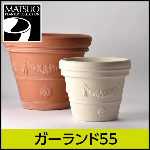 ☆送料無料☆【セラルンガ】ガーランド55・プラスチック・樹脂製