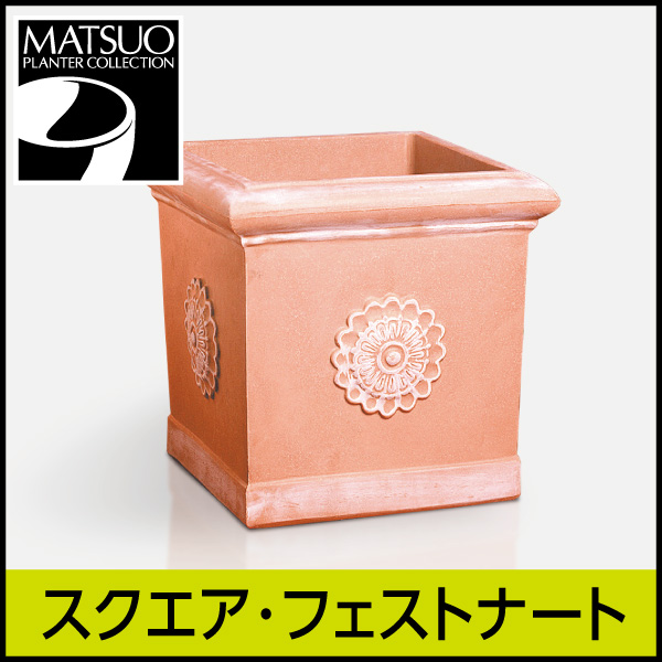 ☆送料無料☆【セラルンガ】スクエア・フェストナート・プラスチック・樹脂製