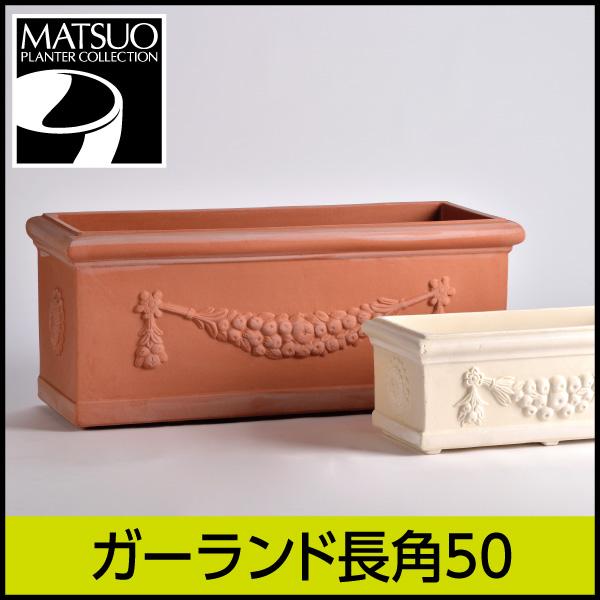 ☆送料無料☆【セラルンガ】ガーランド長角50・プラスチック・樹脂製