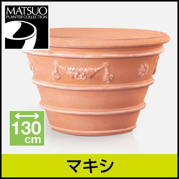 ☆送料無料☆【セラルンガ】マキシ・プラスチック・樹脂製