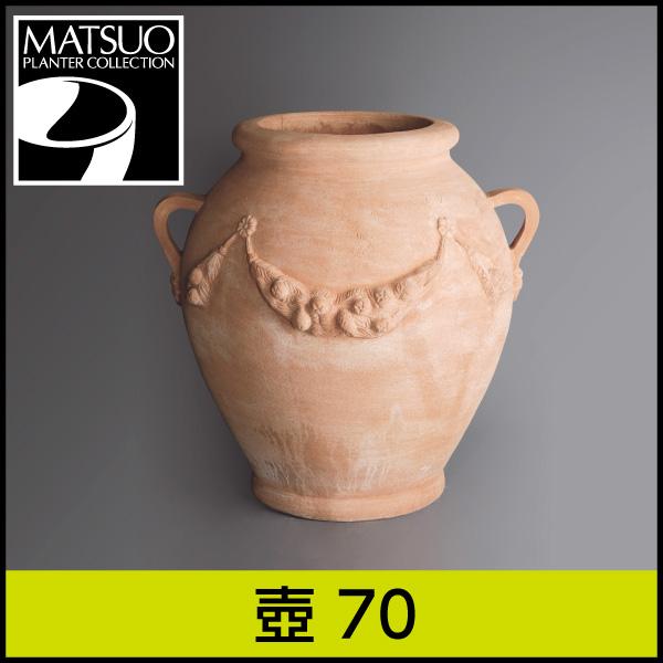 ★送料別途計算★【トスカーナ】壺70/テラコッタ/素焼き鉢/陶器/8号
