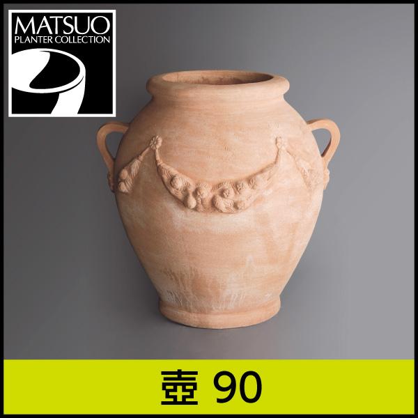 ★送料別途計算★【トスカーナ】壺90/Φ82×H90/テラコッタ/素焼き鉢