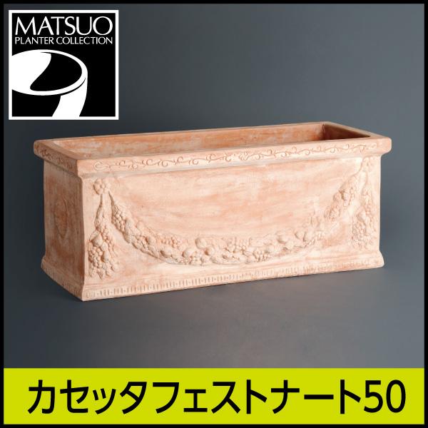 ☆送料無料☆【トスカーナ テラコッタ】カセッタフェストナート50/テラコッタ/素焼き鉢