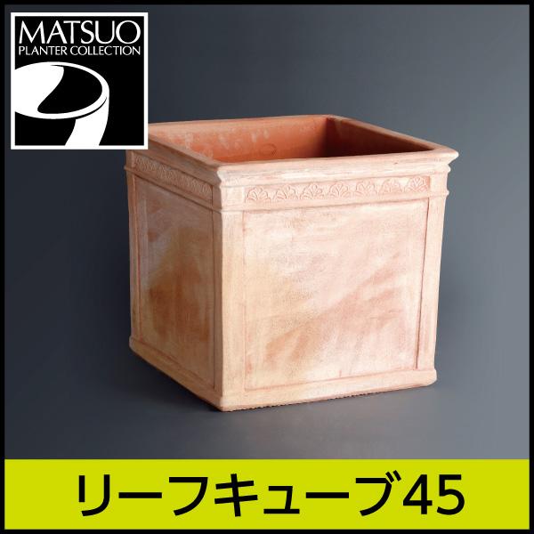 ☆送料無料☆【トスカーナ テラコッタ】リーフキューブ45/□45×H40/テラコッタ/素焼き鉢/陶器/10号
