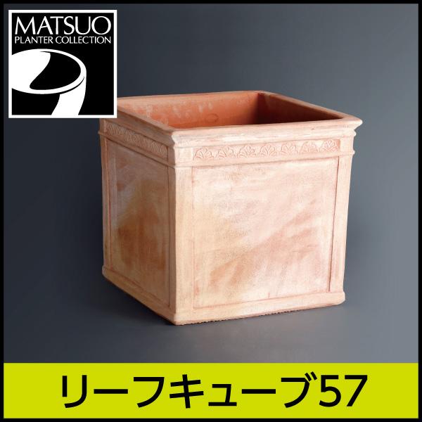★送料別途計算★【トスカーナ テラコッタ】リーフキューブ57/□57×H50/テラコッタ/素焼き鉢