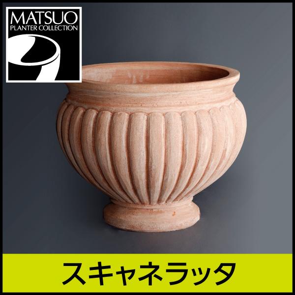 ★送料別途計算★【トスカーナ テラコッタ】スキャネラッタ/テラコッタ/素焼き鉢