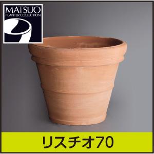 ★送料別途計算★【トスカーナ】リスチオ70/Φ70×H58/テラコッタ/素焼き鉢